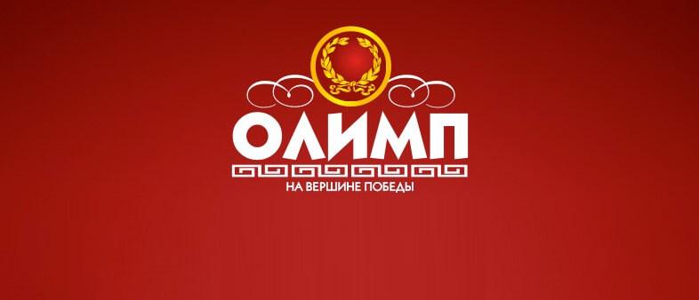 Картинки по запросу БК Олимп